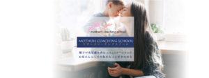 Mothers coaching school マザーズコーチングスクール 西田みゆき