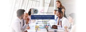 企業向けコーチング研修