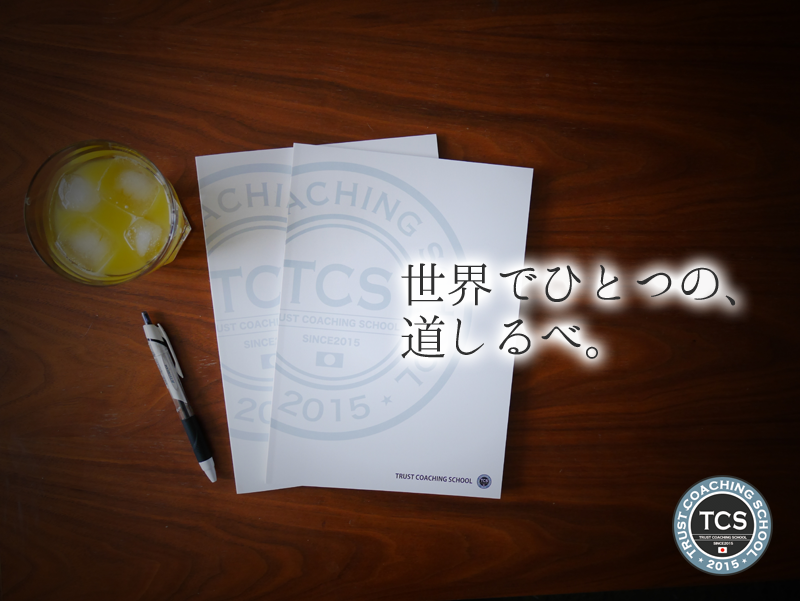 TCS,トラストコーチングスクール