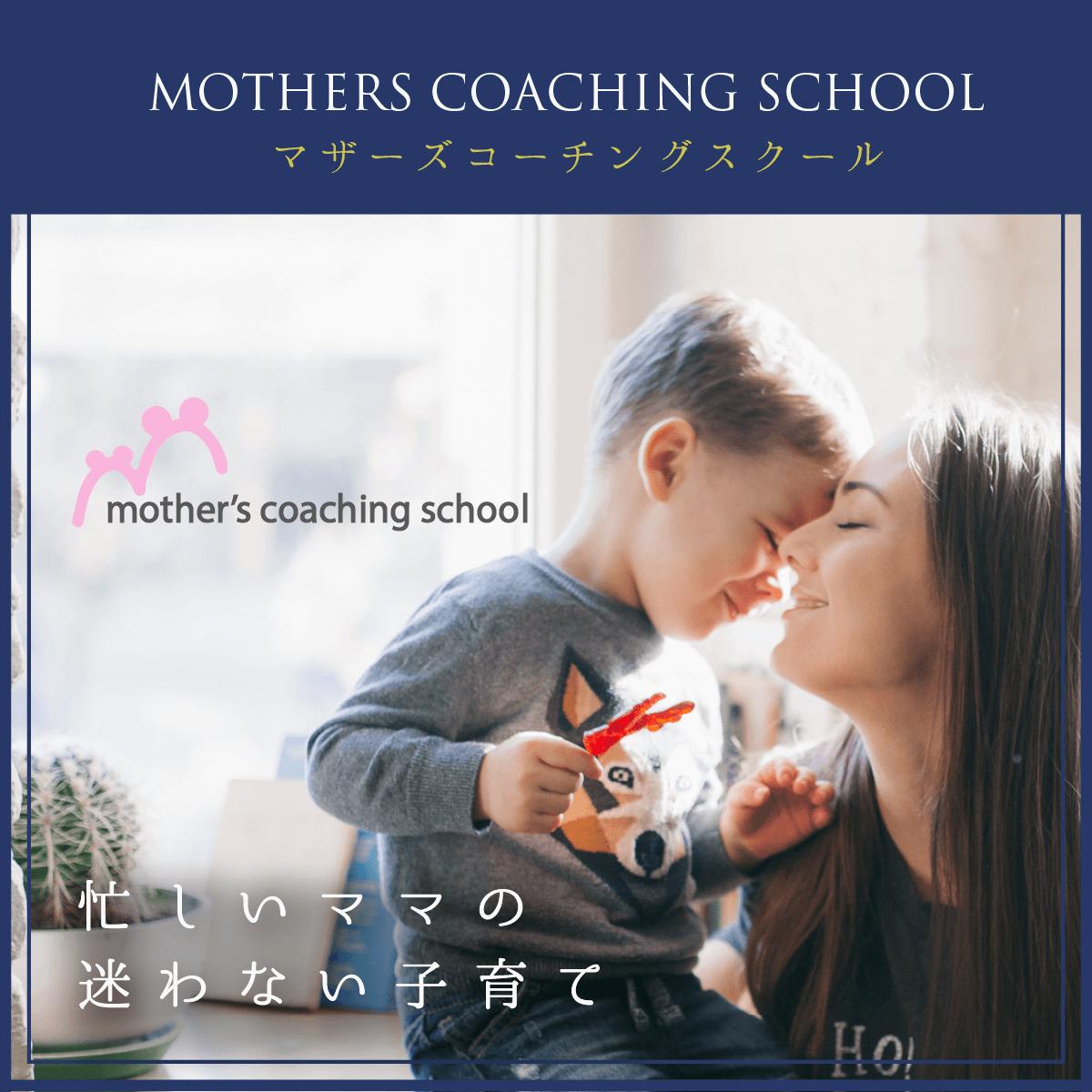 マザーズコーチングスクール(MCS)