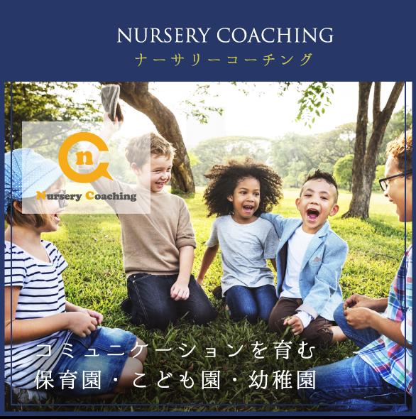 ナーサリーコーチング,Nursery Coaching