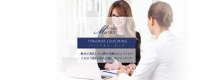 Personal Coaching 個別コーチング