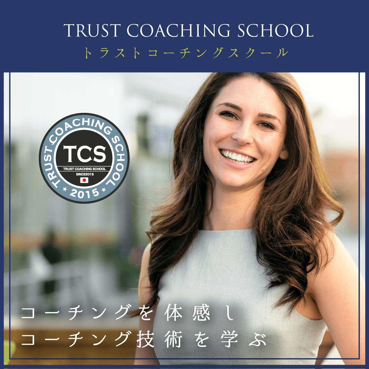 トラストコーチングスクール(TCS)