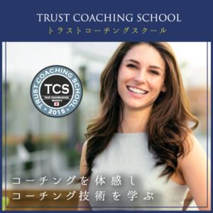 TCS,トラストコーチングスクール,コーチ資格