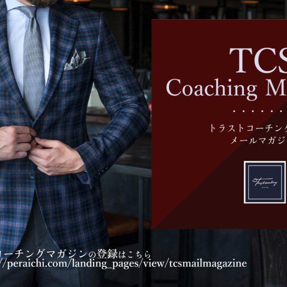 TCSコーチングマガジン